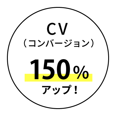 CV150%アップ