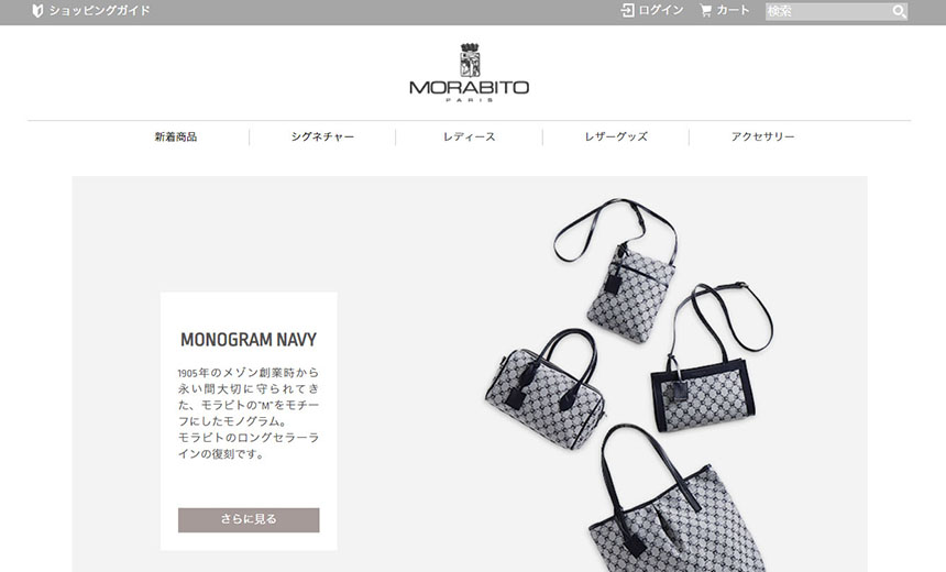 MORABITO(モラビト)公式通販サイト